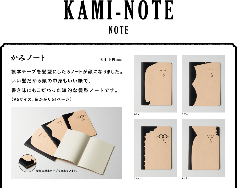 02.KAMI-NOTE (NOTE) かみノート 髪型テープで綴じたノート